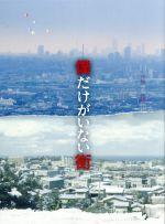 僕だけがいない街 プレミアムBOX(Blu-ray Disc)(BLU-RAY DISC)(DVD)