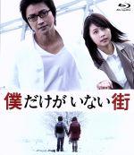 僕だけがいない街 Blu-ray スタンダードエディション(Blu-ray Disc)(BLU-RAY DISC)(DVD)