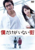 僕だけがいない街 スタンダードエディション(通常)(DVD)
