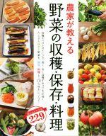 農家が教える 野菜の収穫・保存・料理(単行本)