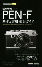 オリンパスPEN-F基本&応用撮影ガイド(今すぐ使えるかんたんmini)(単行本)