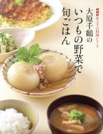 大原千鶴のいつもの野菜で旬ごはんNHKきょうの料理シリーズ