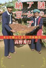 謎のアジア納豆 そしてかえってきた<日本納豆>(単行本)