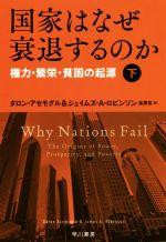 国家はなぜ衰退するのか 権力・繁栄・貧困の起源(ハヤカワ文庫NF465)(下)(文庫)