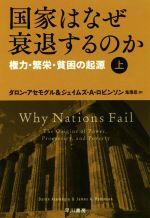 国家はなぜ衰退するのか 権力・繁栄・貧困の起源(ハヤカワ文庫NF464)(上)(文庫)
