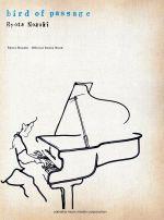 bird of passage Ryota Nozaki Official Score Book(単行本)