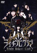 ライチ☆光クラブ≪コレクターズ・エディション≫(通常)(DVD)