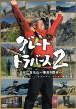 グレートトラバース2~日本百名山一筆書き踏破~(通常)(DVD)