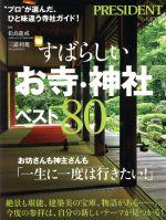 すばらしいお寺・神社ベスト80 お坊さんも神主さんも「一生に一度は行きたい!」(PRESIDENT MOOK)(単行本)