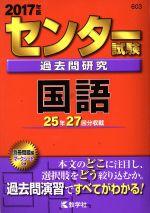 センター試験過去問研究 国語(センター赤本シリーズ603)(2017年版)(別冊、マークシート付)(単行本)