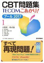 CBT問題集TECOMこあかり! プール 2017 五肢択一形式篇(1)(単行本)