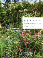 美しきナチュラルガーデン 八ケ岳山麓の自然派ガーデナーに学ぶ(単行本)