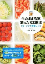 生のまま冷凍 凍ったまま調理 フリージング野菜レシピ(単行本)