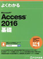 よくわかるMicrosoft Access 2016 基礎(単行本)