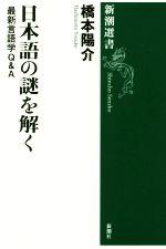日本語の謎を解く 最新言語学Q&A(新潮選書)(単行本)