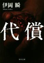 代償(角川文庫)(文庫)