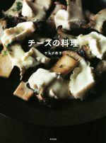 チーズの料理(単行本)