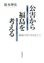 公害から福島を考える 地域の再生をめざして(単行本)