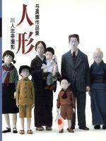 人形 与勇輝作品集(求竜堂グラフィックス)(単行本)