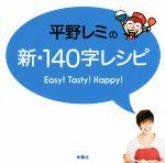 平野レミの新・140字レシピ Easy!Tasty!Happy!(単行本)