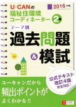 U-CANの福祉住環境コーディネーター2級テーマ別過去問題&模試(2016年版)(単行本)