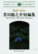 英語で読む芥川龍之介短編集(IBC対訳ライブラリー)(CD-ROM付)(単行本)