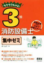 3類消防設備士 集中ゼミ(単行本)