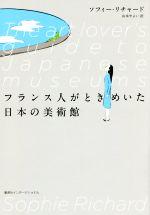 フランス人がときめいた日本の美術館(単行本)