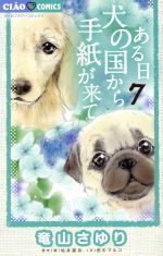 ある日 犬の国から手紙が来て(7)(ちゃおフラワーC)(少女コミック)