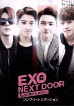 EXO NEXT DOOR~私のお隣さんはEXO~ コンプリートエディション(通常)(DVD)