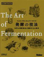 発酵の技法 世界の発酵食品と発酵文化の探求(Make:Japan Books)(単行本)