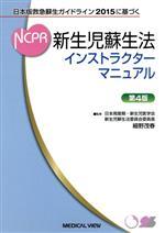 新生児蘇生法インストラクターマニュアル 第4版 日本版救急蘇生ガイドライン2015に基づく(単行本)