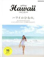 Offto Hawaiiハワイのひなの。 住んでるひなのだからわかるオーガニック&ナチュラルにハワイを楽しむためのガイド。(MAGAZINE HOUSE MOOK)(単行本)