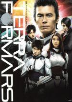 映画テラフォーマーズ VISUAL BOOK(単行本)