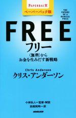 フリー ペーパーバック版 〈無料〉からお金を生みだす新戦略(新書)
