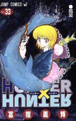 HUNTER×HUNTER(33)(ジャンプC)(少年コミック)
