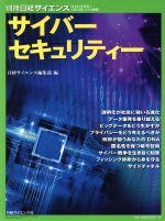 サイバーセキュリティー(別冊日経サイエンス)(単行本)