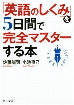 「英語のしくみ」を5日間で完全マスターする本(PHP文庫)(文庫)