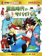 飛鳥時代のサバイバル(日本史BOOK 歴史漫画サバイバルシリーズ3)(児童書)