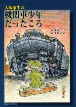 大塚康生の機関車少年だったころKlasse books