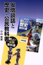 安倍談話と歴史・公民教科書(単行本)