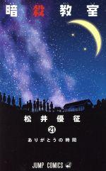 暗殺教室(21)(ジャンプC)(少年コミック)