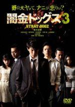 闇金ドッグス3(通常)(DVD)