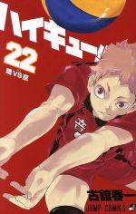 ハイキュー!!(22)(ジャンプC)(少年コミック)