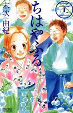 ちはやふる(32)(ビーラブKC)(少女コミック)