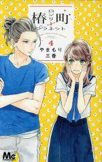 椿町ロンリープラネット(4)(マーガレットC)(少女コミック)