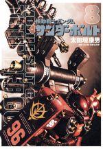 機動戦士ガンダム サンダーボルト(8)(ビッグCスペシャル)(大人コミック)
