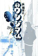 闇金ウシジマくん(37)ビッグC