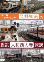久野知美の近鉄大和西大寺 探訪(通常)(DVD)