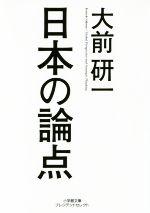 日本の論点(小学館文庫)(文庫)